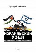 Григорий Трестман -Израильский узел. История страны – история противостояния