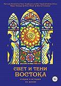 Швета Соланки -Свет и тени Востока. Очерки и истории из жизни