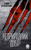 Ірина Солодченко -Неприродний добір