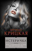 Ирина Крицкая - Истеричка (сборник)