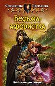 Снежанна Василика -Ведьма-аферистка