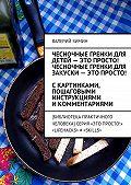 Валерий Зимин -Чесночные гренки для детей– это просто! Чесночные гренки для закуски– это просто! Скартинками, пошаговыми инструкциями икомментариями