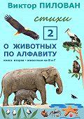Виктор Пилован - Оживотных поалфавиту. Книга вторая. Животные наВиГ