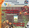 Ант Скаландис -Мышуйские хроники (сборник)