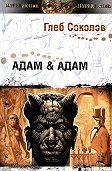 Глеб Соколов -Адам & Адам
