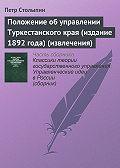 Петр Аркадьевич Столыпин - Положение об управлении Туркестанского края (издание 1892 года) (извлечения)