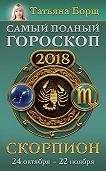 Татьяна Борщ -Скорпион. Самый полный гороскоп на 2018 год. 24 октября – 22 ноября