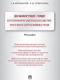 Александр Бриллиантов -Должностное лицо в уголовном законодательстве России и зарубежных стран. Монография
