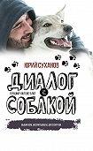 Юрий Суханов -Диалог с собакой. Выбираем, воспитываем, дрессируем