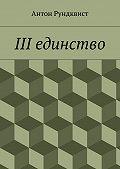 Антон Рундквист - III единство