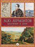 М. Молюков -М.Ю. Лермонтов художник и поэт