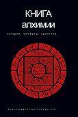 Владимир Рохмистров -Книга алхимии. История, символы, практика