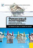 П. В. Ревенков, А. Б. Дудка, А. Н. Воронин, М. В. Каратаев - Финансовый мониторинг: управление рисками отмывания денег в банках