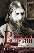 Андрей Гусаров - Григорий Распутин. Жизнь старца и гибель империи