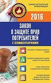 Вадим Пустовойтов - Закон о защите прав потребителей с комментариями