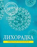 А. Л. Верткин -Лихорадка. Руководство для практических врачей
