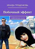 Ираида Трощенкова -Побочный эффект. Современная сказка