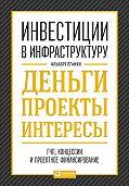 Альберт Еганян - Инвестиции в инфраструктуру: Деньги, проекты, интересы. ГЧП, концессии, проектное финансирование