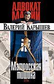 Валерий Карышев - Матросская тишина