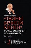 Михаэль Лайтман - «Тайны Вечной Книги». Каббалистический комментарий к Торе. Том 2