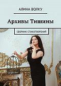 Алина Волку -Архивы Тишины. Сборник стихотворений