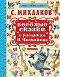 Сергей Михалков -Весёлые сказки в рисунках В.Чижикова