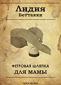 Лидия Беттакки -Фетровая шляпка для мамы диск жокея