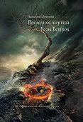Наталья Ефремова -Последняя жертва Розы Ветров