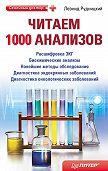 Л. В. Рудницкий -Читаем 1000 анализов