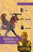 Генри Саггс -Вавилон и Ассирия. Быт, религия, культура