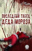 Л. Вайт -Последний танец Деда Мороза