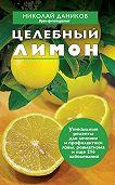 Николай Даников - Целебный лимон