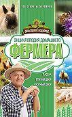 Николай Демидов -Энциклопедия домашнего фермера