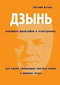 Евгений Вагнер -ДЗЫНЬ. Новейшая философия ипсихотренинг