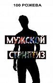 Татьяна 100 Рожева -Мужской стриптиз (сборник)
