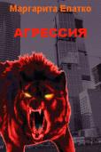 Маргарита Епатко -Агрессия