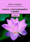 Елена Сподина - Ангел, спустившийся с небес