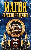 Антонина Соколова -Магия ворожбы и гадания