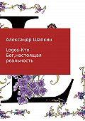 Александр Шапкин -Logos: кто Бог? Настоящая реальность