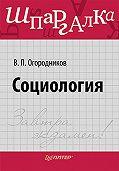 В. П. Огородников -Социология. Шпаргалка