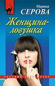 Марина Серова -Женщина-ловушка