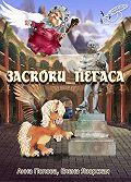 Елена Яворская -Заскоки Пегаса (сборник)