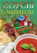 Агафья Звонарева -Соусы и маринады. Аппетитные рецепты для вашего стола