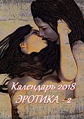 Стефания Лукас -Календарь 2018. Эротика-2