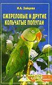 Ирина Зайцева -Ожереловые и другие кольчатые попугаи