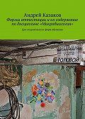 Андрей Казаков -Формы аттестации иих содержание подисциплине «Микробиология»