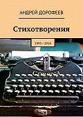 Андрей Дорофеев -Стихотворения. 1995—2016