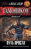 Александр Тамоников -Путь ярости
