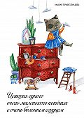 Мария Привезенцева -История одного очень маленького котёнка сочень большим сердцем