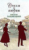 Николай Заболоцкий - Стихи о любви